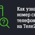 Как заблокировать и восстановить сим карту и номер Теле2 в Казахстане: инструкция