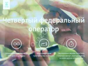 Как активировать сим карту Йота на телефоне и планшете - через смс