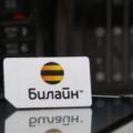 Где купить сим-карту Билайн и какой тариф подключить