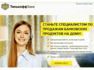 Тинькофф банк Россия - Отзывы сотрудников компании