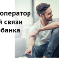 СберМобайл - оператор связи от Сбербанка