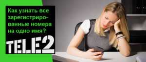 Как узнать на кого зарегистрирован номер мобильного телефона Теле2