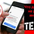 Не работает Интернет Теле2 на телефоне: причины и решение проблемы