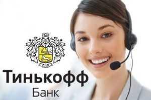 Банк Тинькофф Бесплатный Звонок к Оператору