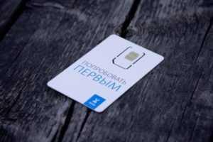 Сим карта Йота: для телефона тарифы, стоимость, заказать