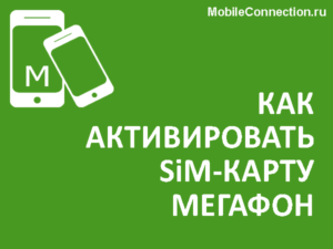 Как активировать сим карту мегафон
