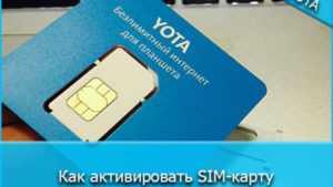 Как активировать сим карту Yota на модеме, телефоне, планшете, ноутбуке