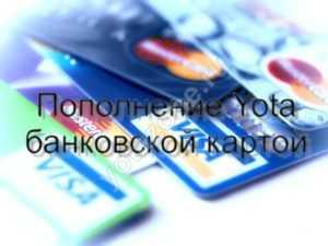 Как переводить деньги с Yota на номера телефонов МегаФон, МТС, Билайн или на карту Сбербанк