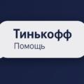 Тинькофф Банк - телефон горячей линии бесплатный для физических и юридических лиц