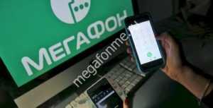Дополнительный городской номер Мегафон — как подключить услугу