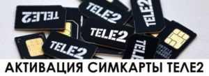Как восстановить сим карту оператора Теле2
