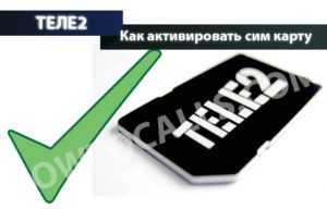 Как активировать сим карту Теле2 на телефоне и планшете
