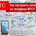 Как настроить интернет на МТС — настройки интернета МТС