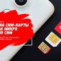 Замена СИМ карты МТС на Нано и Микро СИМ карту