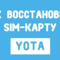 Как активировать сим карту Yota