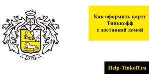 Вакансии Тинькофф Банк: Оператор по взысканию задолженности в Москве, 1 вакансия. Свежие вакансии Тинькофф Банк Москва