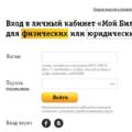 Как отключить платные услуги Билайн на мобильном телефоне – Москва