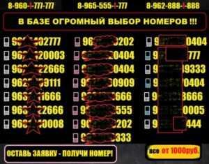 Продажа красивых и золотых номеров Билайн в Москве. У нас вы можете выбрать и заказать номера Билайн с доставкой онлайн
