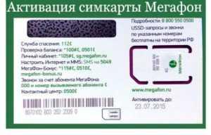 Как активировать сим карту оператора Мегафон