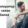 СберМобайл — мобильный оператор от Сбербанка