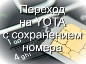 Как переоформить SIM-карту МТС, Билайн, МегаФон, Теле2