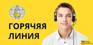Мобильный оператор — Тинькофф Помощь