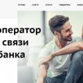 СберМобайл: Новые тарифы и условия оператора связи 2019 года
