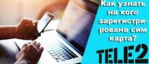 Как узнать по номеру телефона теле2 владельца. Как узнать владельца сим-карты Теле2 по номеру? Как узнать, кому принадлежит номер телефона.